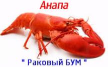 Логотип компании Раковый бум