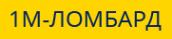 Логотип компании 1М-Ломбард