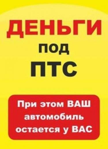 """Логотип компании Автоломбард """"Займ под ПТС"""" Анапа"""
